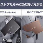 【実機写真アリ】ソニーストアで「VAIO」を買うとワイヤレスマウスプレゼント!