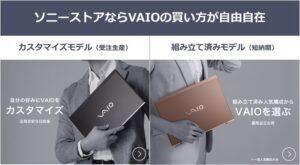 「VAIOS15/SX14/SX12」が11,000円値下げ!更にはカスタムパーツがお安く手に入るキャンペーン開催中!VAIO Zシグネチャーエディションは22,000円も安く!