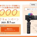 【延期】ソニーのトップページに新しいカメラのティザーが登場 動画用カメラの新製品か?