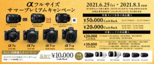 【最大50,000円キャッシュバック】フルサイズセンサー搭載の「α」&Eマウントレンズ購入でキャッシュバック!同時購入で更に10,000円!!「αフルサイズサマープレミアムキャンペーン」