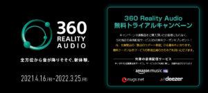 サブスクが3ヶ月タダ!360 Reality Audio 無料トライアルキャンペーンに申し込んでみた