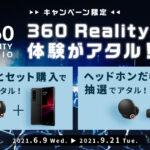 お金を払う価値はある?気になる 360 Reality Audio 徹底解説!