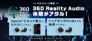 「360 Reality Audio 体験がアタル!キャンペーン」 Xperia+ワイヤレスヘッドホンでアタル!ヘッドホン単体でもOK!