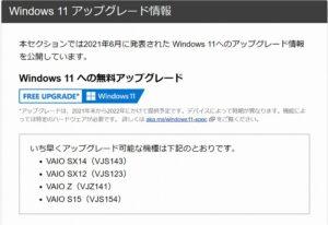 VAIO社より「Windows11アップグレード情報」が公開 SX12/14 S15 VAIO Z はいち早く対応