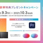 新VLOGCAM発売記念キャンペーン「VLOGCAM ZV-E10」とアクセサリー購入で最大20,000円キャッシュバック!!更にAdobeの編集ソフトも期間限定無料!?